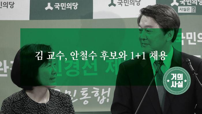 '安 부인, 김미경 교수 특혜 증거 찾았다