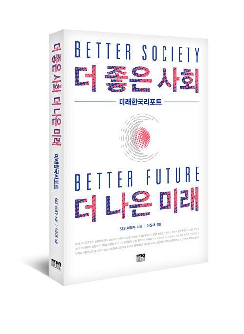 더 좋은 사회 더 나은 미래
