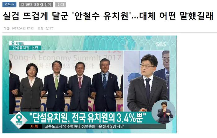 안철수 유치원 논란 (4월 12일 오뉴스)