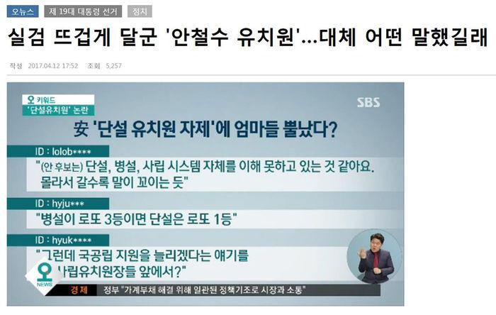 안철수 유치원 논란 반응(4월 12일 오뉴스)
