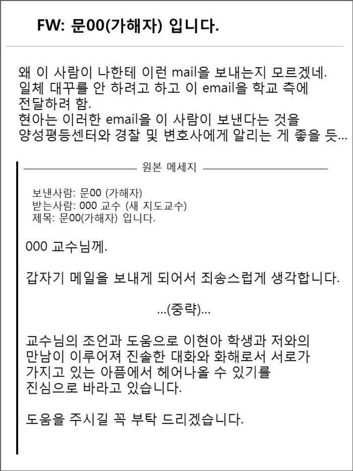 파면당한 가해 교수가 피해자의 새로운 지도교수에게 피해자와 자리를 주선해 달라고 보낸 메일
