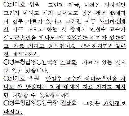 국회 국방위원회 회의록(2013년 4월 8일)