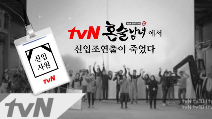'TvN 혼술남녀에서 신입조연출이 죽었다' 페이스북