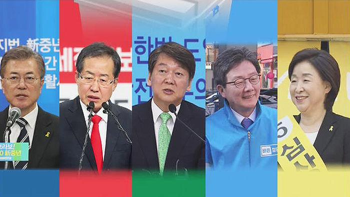 주요 5당 대선후보