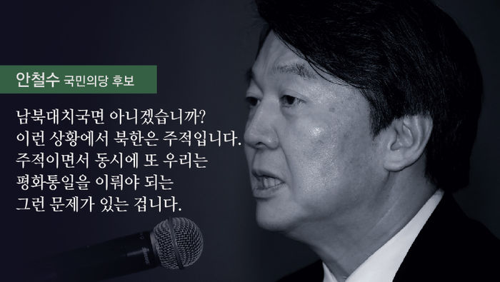 """안철수 """"남북대치국면 아니겠습니까? 이런 상황에서 북한은 주적입니다. 주적이면서 동시에 또 우리는 평화통일을 이뤄야 되는 그런 문제가 있는 겁니다."""""""