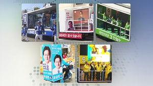 홍카콜라·토끼몰이 등 선거유세차도 '전략'…치열한 수 싸움