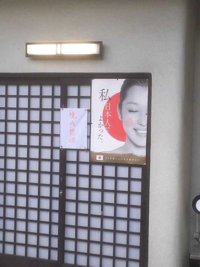 일본 관광객이 교토서 찍은 포스터