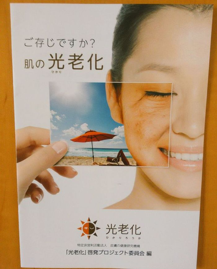 '일본인이라서 좋았다' 모델의 또 다른 광고