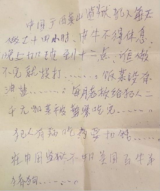 새로 산 지갑 속 의문의 쪽지…'나는 중국의 재소자입니다