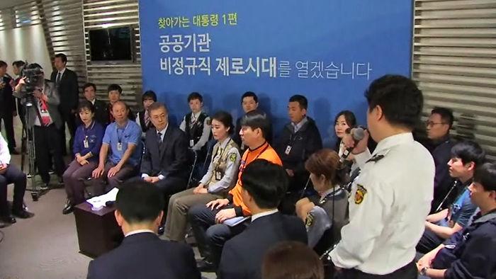 인천공항 비정규직 만난 문재인 대통령