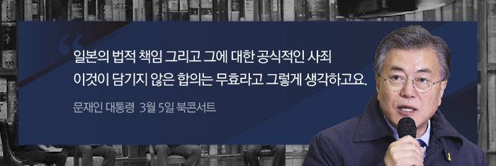 """[문재인 대통령 / 3월 5일 북콘서트] """"일본의 법적 책임 그리고 그에 대한 공식적인 사죄 이것이 담기지 않은 합의는 무효라고 그렇게 생각하고요."""""""
