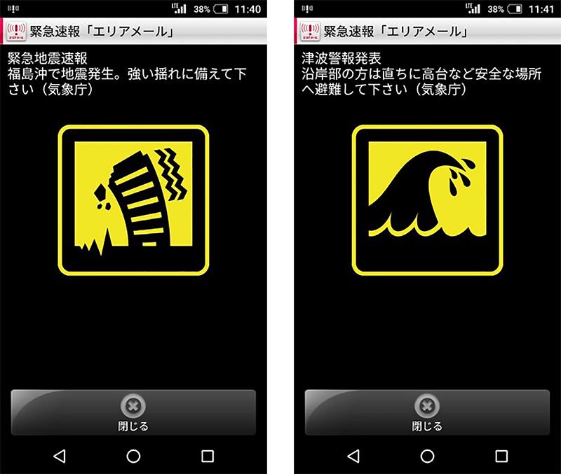 일본 통신사 도코모의 긴급속보 문자 예시