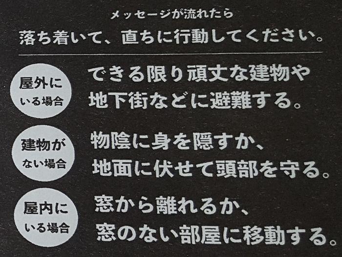 일본 소학교 북한 미사일 공격 시 대응요령 안내문