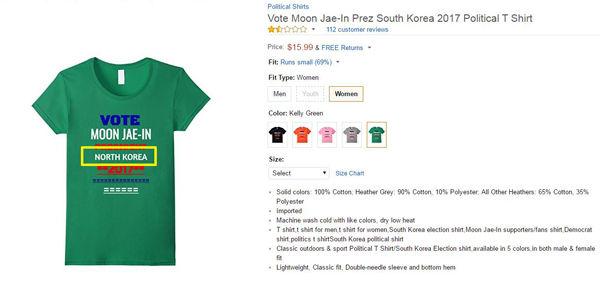 아마존 쇼핑몰 : 문재인 대통령 티셔츠