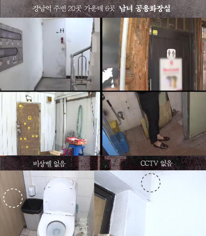 강남역 주변 20곳 가운데 6곳이 남녀공용화장실