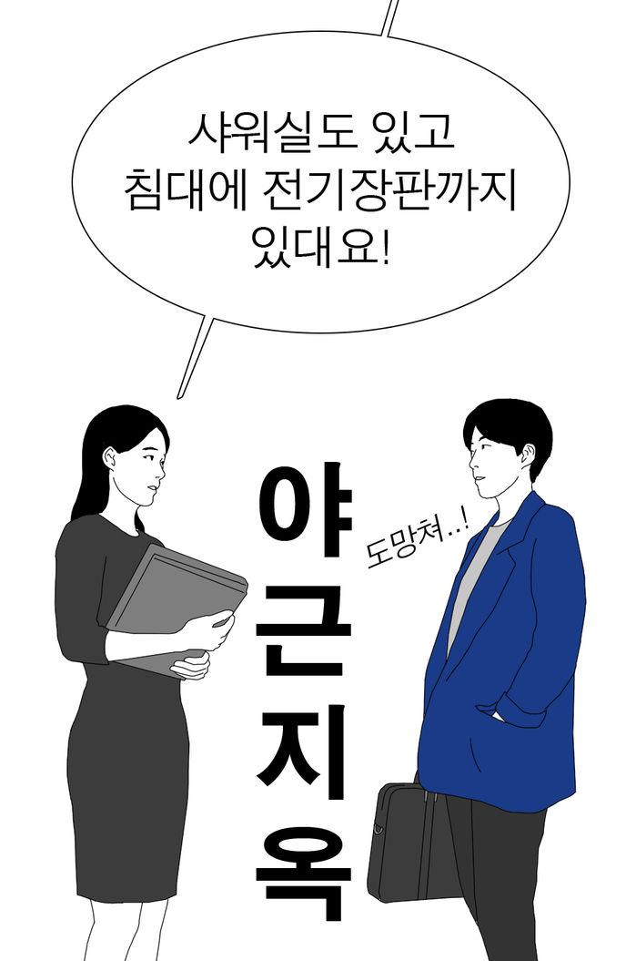윤직원의 태평천하 - 좋은 회사 편 웹툰
