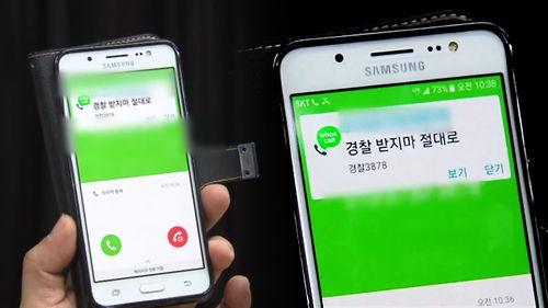 """메인이미지:""""경찰 전화니 받지 마""""…앱으로 단속 피한 성매매 업주들"""