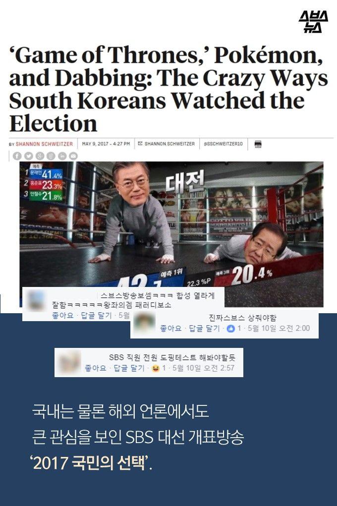 약 빨고 만들지 않았습니다 by. SBS 선거방송기획팀