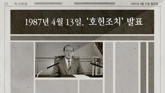 1987년 4월 13일 호헌조치 발표