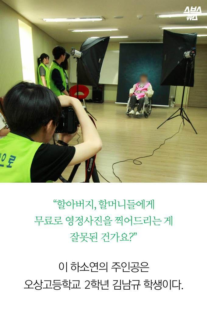 """""""할아버지, 할머니들에게 무료로 영정 사진을 찍어드리는 게 잘못된 건가요?"""" 이 하소연의 주인공은 오상고등학교 2학년 김남규 학생이다."""