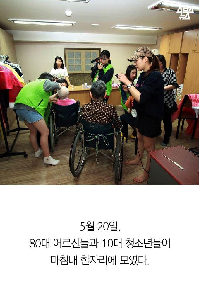 5월 20일, 80대 어르신들과 10대 청소년들이 마침내 한자리에 모였다.