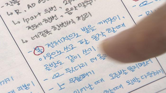 김채운의 훈련일지