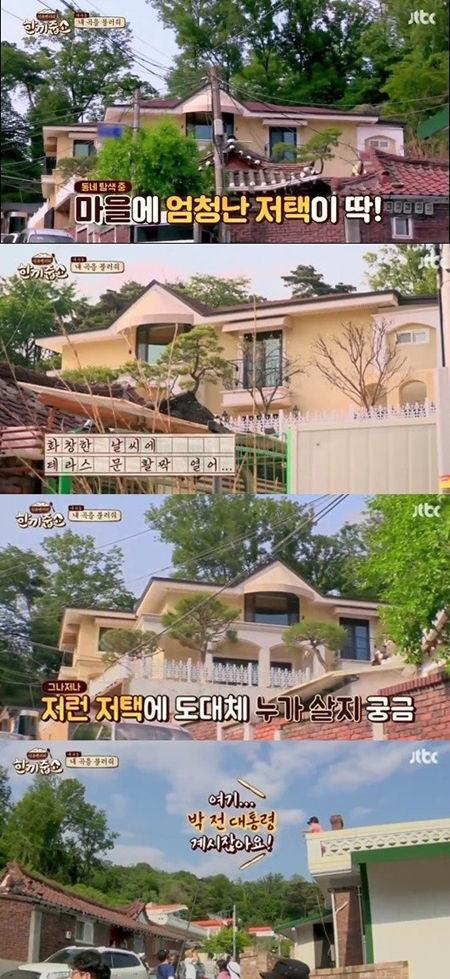 [스브스타] '한끼줍쇼'에 등장한 고급 주택의 정체…알고보니 '그 분'의 집!