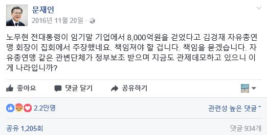 김경재 자유총연맹 회장 기소... '책임 묻겠다