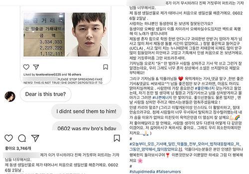 [스브스타] 박유천 약혼녀 '777만원' 생일 선물 루머 '발끈'…'소설 쓰지마