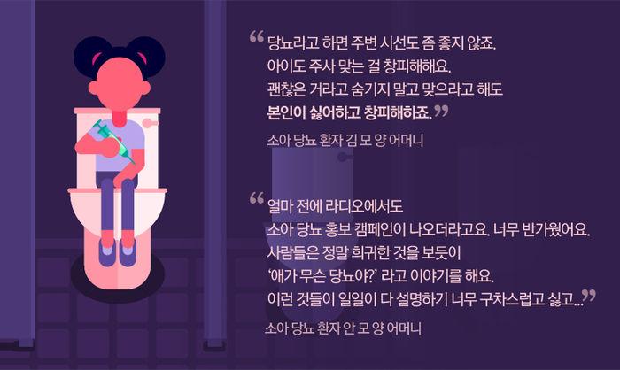 """[소아 당뇨 환자 김 모 양 어머니] """"당뇨라고 하면 주변 시선도 좀 좋지 않죠. 아이도 주사 맞는 걸 창피해해요. 괜찮은 거라고 숨기지 말고 맞으라고 해도 본인이 싫어하고 창피해하죠."""""""