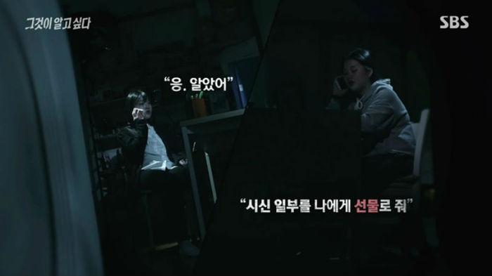 인천 초등생 살인사건 그것이 알고싶다 공범