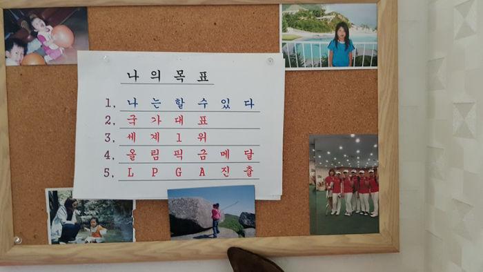 최혜진 선수의 방에 붙어있는 '나의 목표'