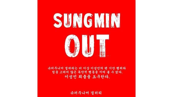Super Junior Sungmin