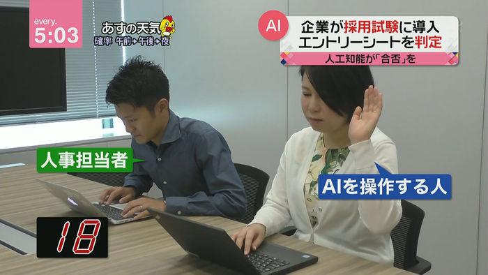일본 인공지능의 입사지원자 평가방법