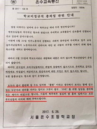 '파업은 권리입니다' 한 초등학교 가정통신문 화제