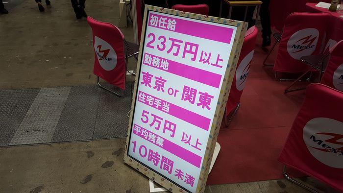 입사조건 홍보판에 '초봉 23만', '주택지원 5만엔' 등이 적혀있다.