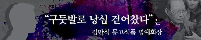 """■ """"구둣발로 낭심 걷어차였다""""…김만식 몽고식품 명예회장"""