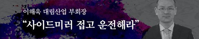 """■ """"사이드미러 접고 운전해라""""…이해욱 대림산업 부회장"""