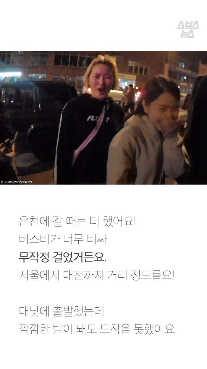 온천에 갈 때는 더 했어요! 버스비가 너무 비싸  무작정 걸었거든요. 서울에서 대전까지 거리 정도를요!  대낮에 출발했는데 깜깜한 밤이 돼도 도착을 못했어요.
