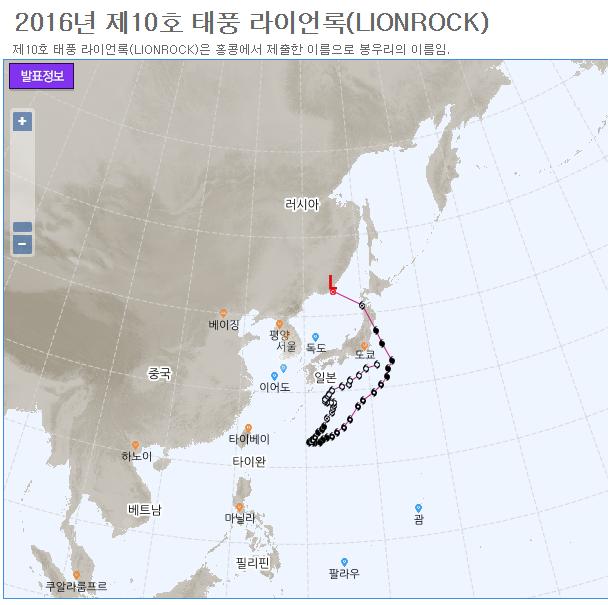 2016년 10호 태풍 '라이언록' 진로