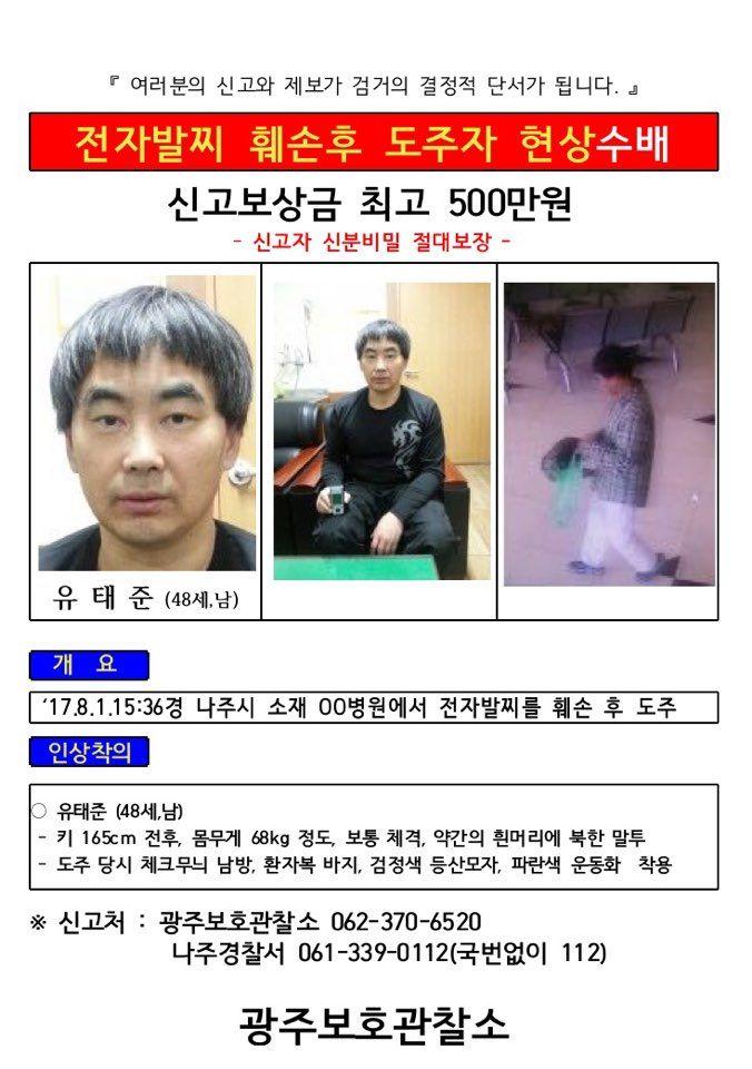 나주 사건 공개수배 사진