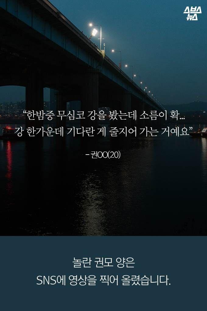 """""""한밤중 무심코 강을 봤는데 소름이 확...강 한가운데 기다란 게 줄지어 가는 거예요"""" - 권OO(20)  놀란 권모 양은 SNS에 영상을 찍어 올렸습니다."""