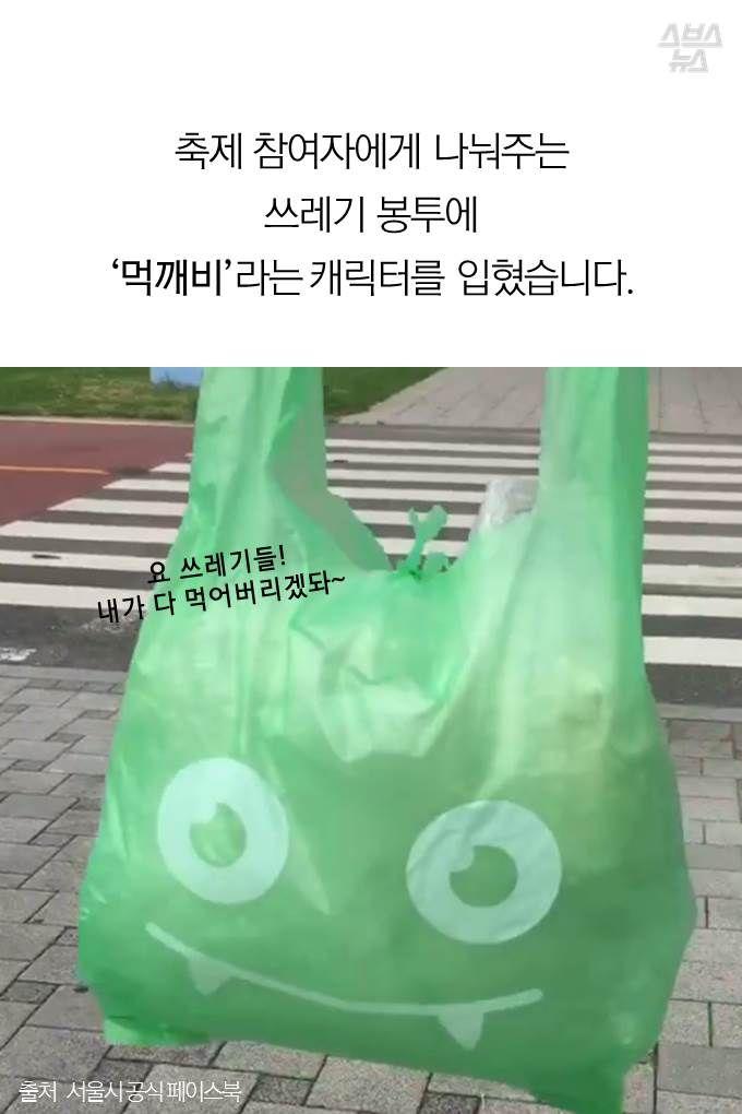 축제 참여자에게 나눠주는 쓰레기 봉투에 '먹깨비'라는 캐릭터를 입혔습니다.