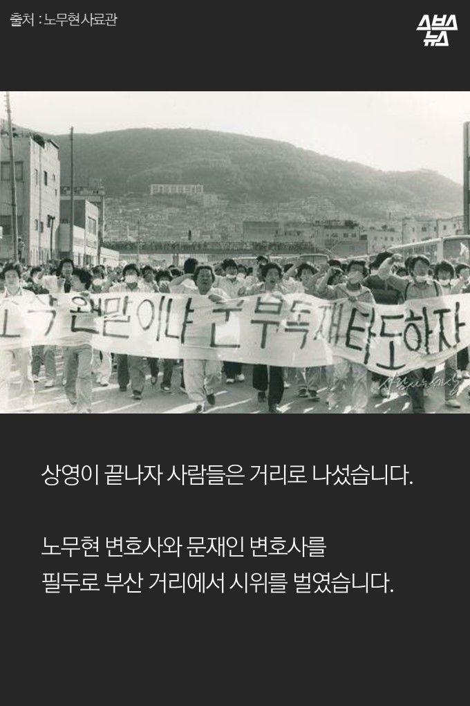 상영이 끝나자 사람들은 거리로 나섰습니다.  노무현 변호사와 문재인 변호사를 필두로 부산 거리에서 시위를 벌였습니다.