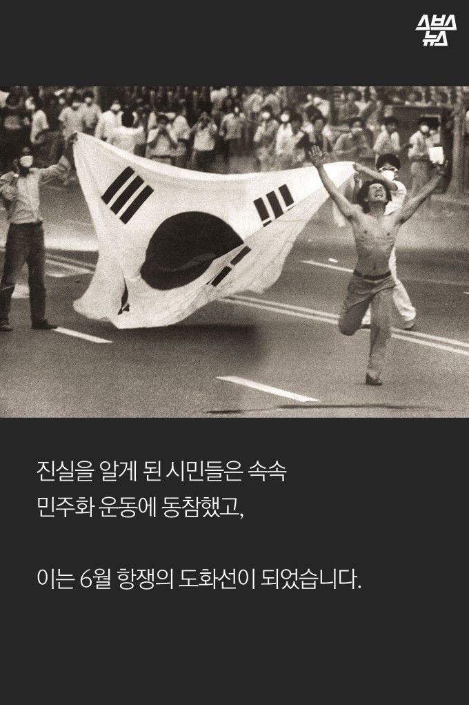 진실을 알게 된 시민들은 속속 민주화 운동에 동참했고,  이는 6월 항쟁의 도화선이 되었습니다.