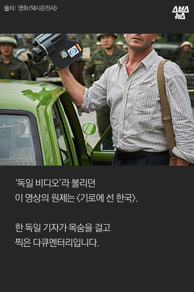 '독일 비디오'라 불리던 이 영상의 원제는 <기로에 선 한국>.  한 독일 기자가 목숨을 걸고 찍은 다큐멘터리입니다.
