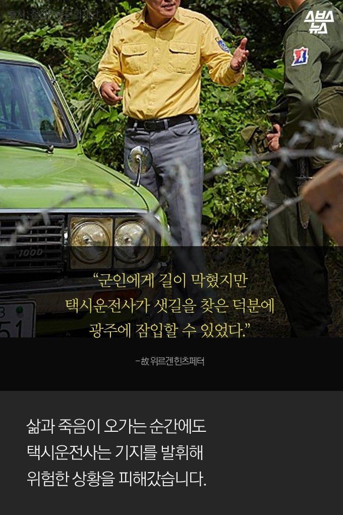 """""""군인에게 길이 막혔지만  택시운전사가 샛길을 찾은 덕분에  광주에 잠입할 수 있었다.""""  - 故 위르겐 힌츠페터  삶과 죽음이 오가는 순간에도 택시운전사는 기지를 발휘해 위험한 상황을 피해갔습니다."""