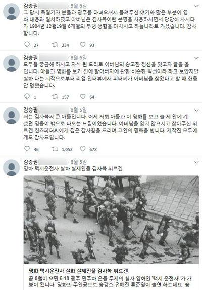 '내가 '택시운전사' 김사복 씨 아들