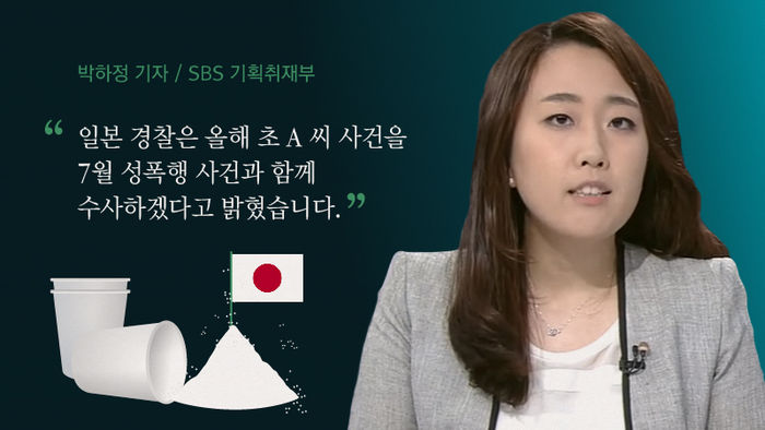 """""""일본 경찰은 올해 초 A 씨 사건을 7월 성폭행 사건과 함께 수사하겠다고 밝혔습니다"""""""