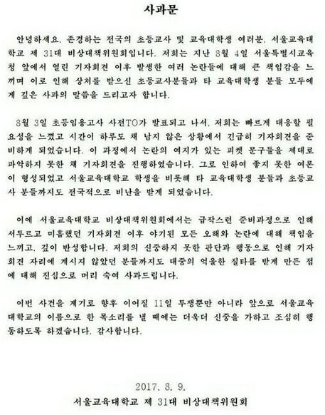 '엄마 미안 나 백수야' 시위... '이기적이다' 비판에 서울교대 사과문 게시